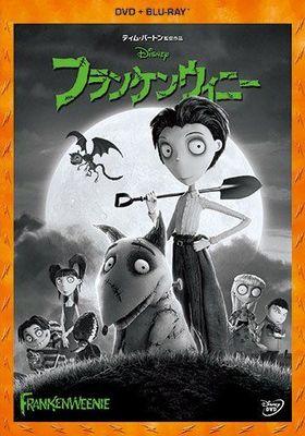 Frankenweenie's Poster