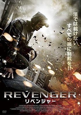 『リベンジャー』のポスター