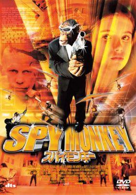『スパイモンキー』のポスター