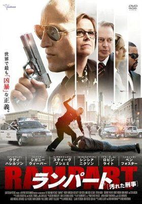 『ランパート 汚れた刑事』のポスター