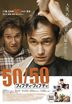 『50/50 フィフティ・フィフティ』のポスター