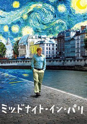 Midnight in Paris's Poster