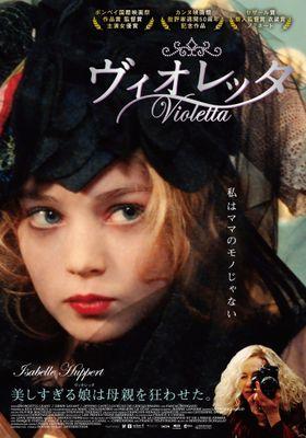 My Little Princess's Poster