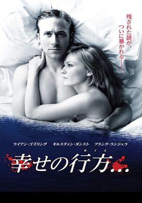 『幸せの行方・・・』のポスター