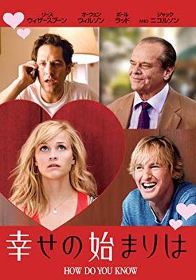 『幸せの始まりは』のポスター