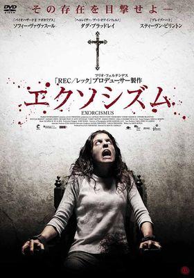 『エクソシズム(2010)』のポスター
