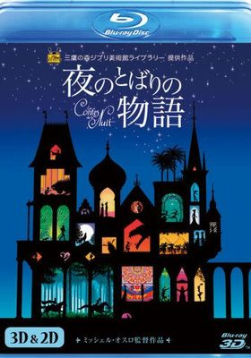 『夜のとばりの物語』のポスター