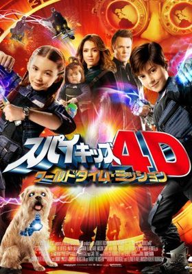 Spy Kids: All the Time in the World's Poster