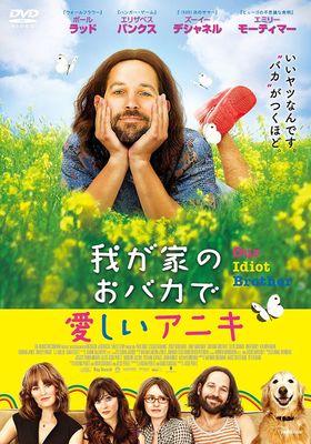 『我が家のおバカで愛しいアニキ』のポスター