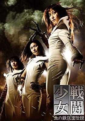 『戦闘少女 血の鉄仮面伝説』のポスター
