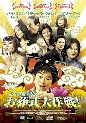 『シャオ夫人のお葬式大作戦!』のポスター