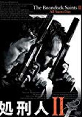 『処刑人II』のポスター
