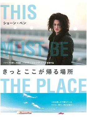 『きっと ここが帰る場所』のポスター