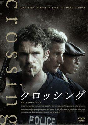 『クロッシング(2008・アメリカ)』のポスター