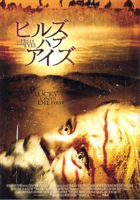 The Hills Have Eyes's Poster