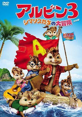 『アルビン3 シマリスたちの大冒険 <特別編>』のポスター