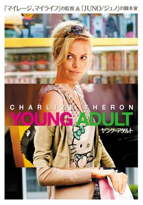 Young Adult's Poster