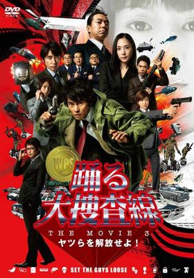 『踊る大捜査線 THE MOVIE3 ヤツらを解放せよ!』のポスター