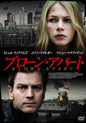 『ブローン・アパート』のポスター