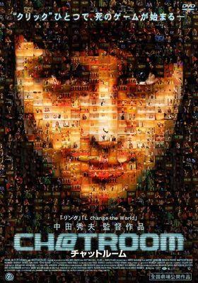 『CHATROOM チャットルーム』のポスター