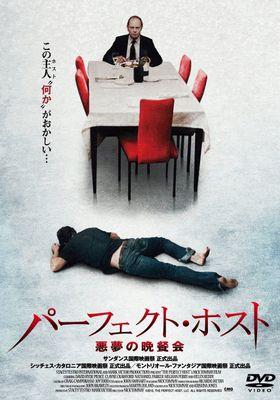 퍼펙트 호스트의 포스터