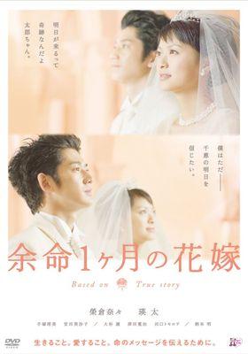 『余命1ヶ月の花嫁』のポスター