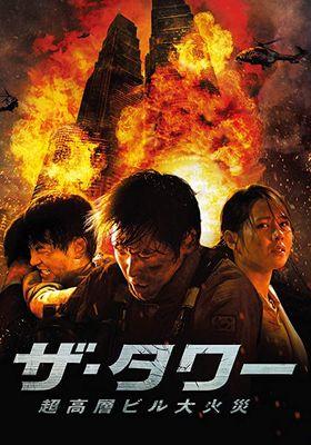 타워의 포스터