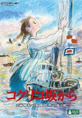 『コクリコ坂から』のポスター