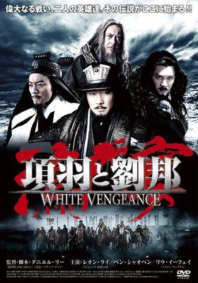 『項羽と劉邦 White Vengeance』のポスター