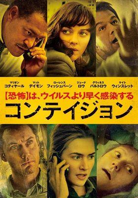 컨테이젼의 포스터