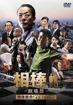『相棒 劇場版 絶体絶命!42.195km 東京ビッグシティマラソン』のポスター