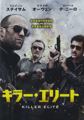 『キラー・エリート』のポスター