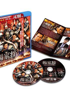 『楊家将 烈士七兄弟の伝説』のポスター