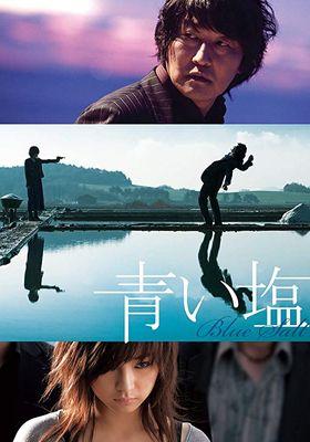 푸른소금의 포스터