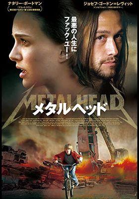 『メタルヘッド』のポスター