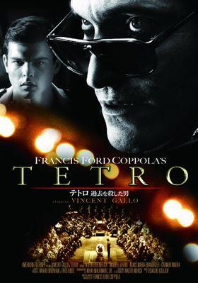 『テトロ 過去を殺した男』のポスター