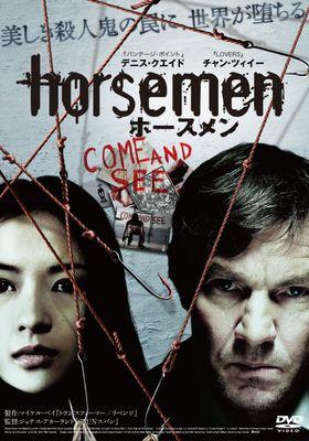 호스맨의 포스터