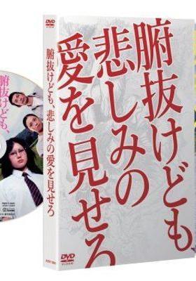 『腑抜けども、悲しみの愛を見せろ』のポスター