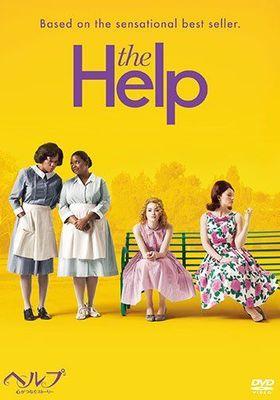 『ヘルプ 心がつなぐストーリー』のポスター