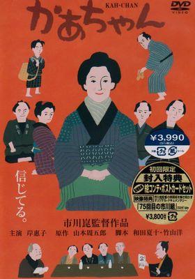かあちゃん: Big Mama's Poster