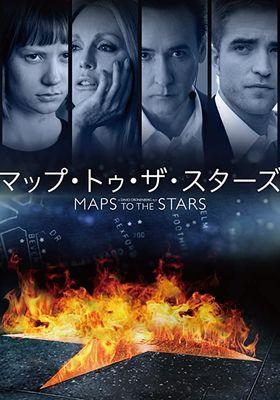 『マップ・トゥ・ザ・スターズ』のポスター