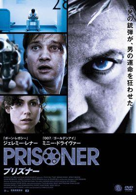 『プリズナー』のポスター