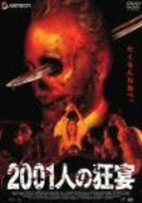 『2001人の狂宴』のポスター
