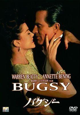 『バグジー』のポスター