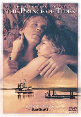 『サウス・キャロライナ 愛と追憶の彼方』のポスター
