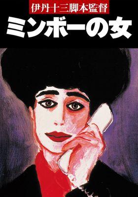 『ミンボの女: Minbo - Or The Gentle Art Of Japanese Extortion』のポスター