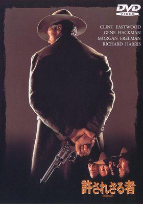 『許されざる者』のポスター