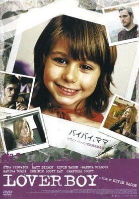 『バイバイ、ママ』のポスター
