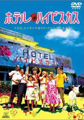 『ホテル・ハイビスカス』のポスター