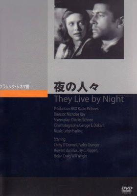 『夜の人々(1949)』のポスター